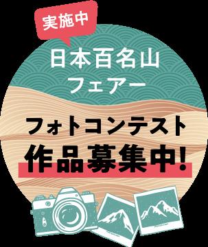日本百名山フェアー フォトコンテスト作品応募中