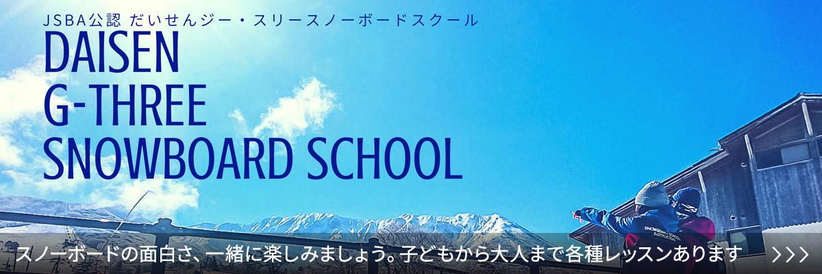 DAISEN G-THREE SNOWBOARD SCHOOL