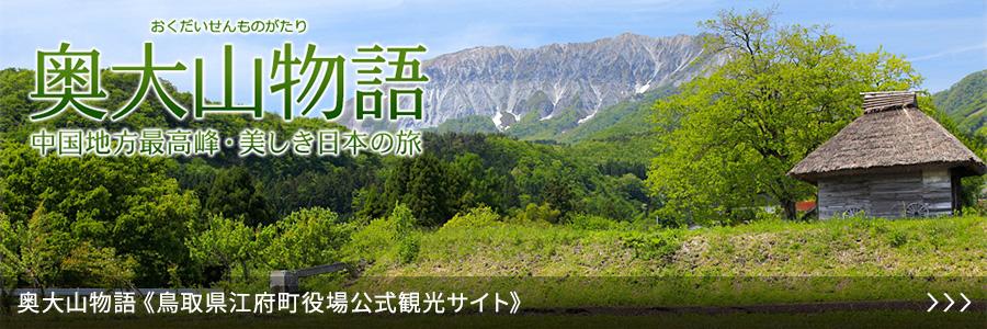 奥大山物語《鳥取県江府町役場公式観光サイト》