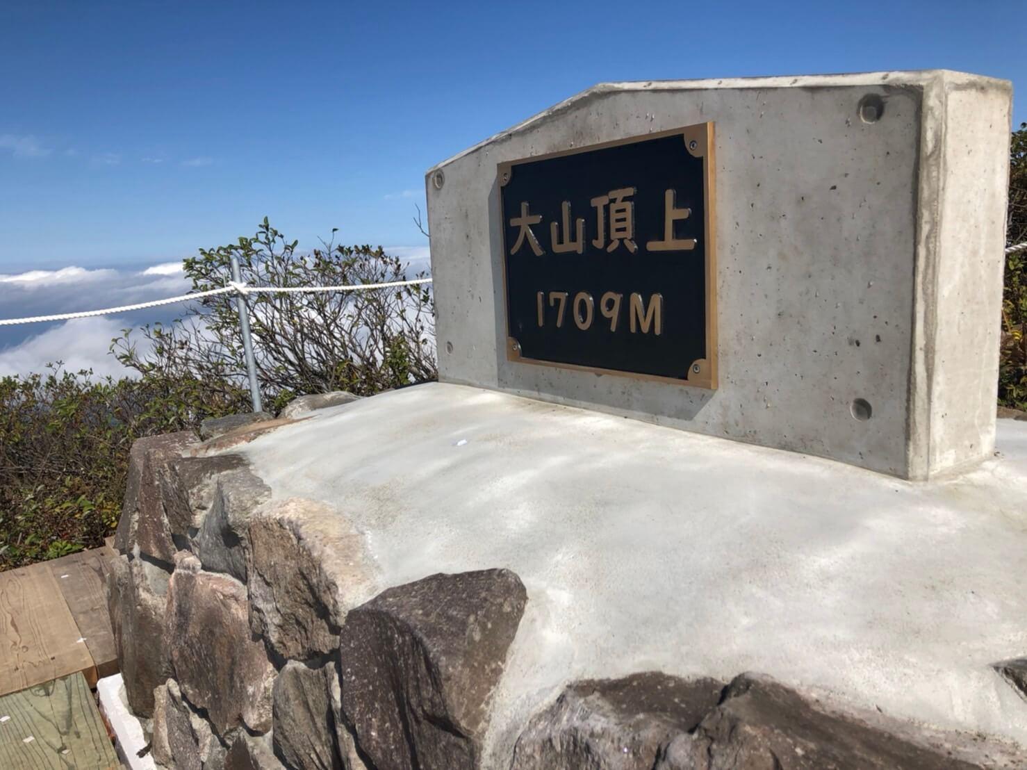 大山頂上碑の移転、完成です!