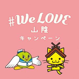 大人気!welove山陰キャンペーン延長のお知らせ!