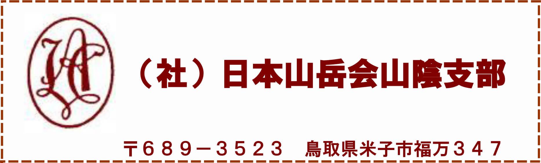(社)日本山岳会山陰支部