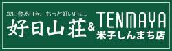次に登る日を、もっと好い日に。好日山荘 & TENMAYA 米子しんまち店