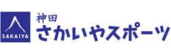 神田 さかいやスポーツ