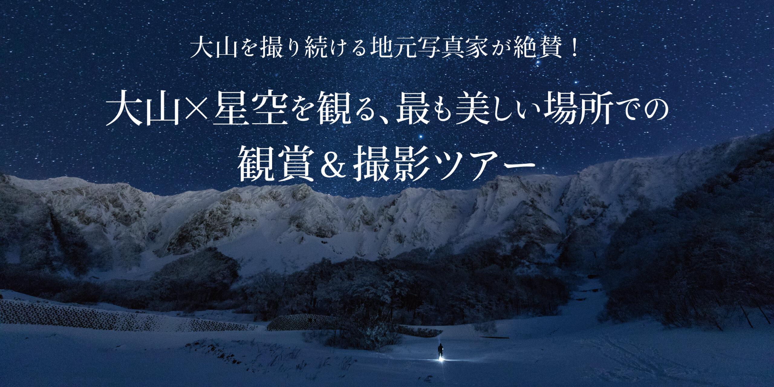 【大山と星空の絶景を鑑賞と撮影を行うことを目的としたツアー】