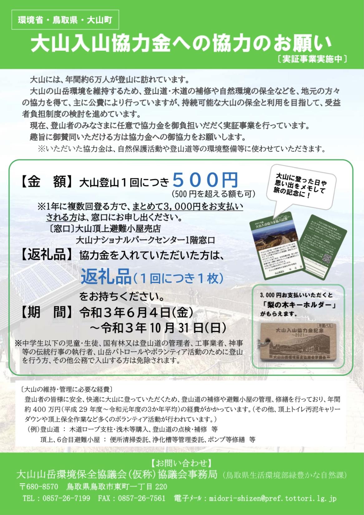 大山入山協力金実証事業について