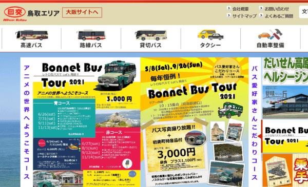 【鳥取県民限定】ジャンボタクシー半額キャンペーン(7月15日~)